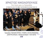 CD image for HRISTOS NIKOLOPOULOS / TIS ZOIS MOU TA TRAGOUDIA - SYNAYLIA STO MEGARO MOUSIKIS 2014 (2CD)