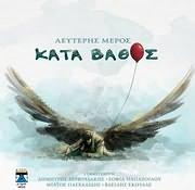CD image LEYTERIS MEROS / KATA VATHOS (SYMMETEHOUN: D. ZERVOUDAKIS - S. PAPAZOGLOU - M. PASHALIDIS - V. SKOULAS)