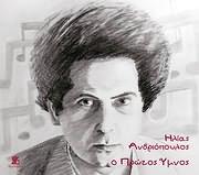 CD image ILIAS ANDRIOPOULOS / O PROTOS YMNOS