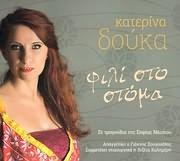 CD image KATERINA DOUKA / FILI STO STOMA - SE TRAGOUDIA TIS SOFIAS NATSIOU