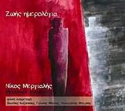 CD image ΝΙΚΟΣ ΜΕΡΓΙΑΛΗΣ - ΜΟΥΣΙΚΟΙ ΙΧΝΗΛΑΤΕΣ / ΖΩΗΣ ΗΜΕΡΟΛΟΓΙΑ