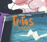 CD image PLIRI NTAXEI / TRITOS DISKOS