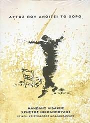 CD image ΜΑΝΩΛΗΣ ΛΙΔΑΚΗΣ - ΧΡΗΣΤΟΣ ΝΙΚΟΛΟΠΟΥΛΟΣ / ΑΥΤΟΣ ΠΟΥ ΑΝΟΙΓΕΙ ΤΟ ΧΟΡΟ