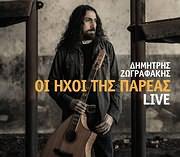 CD image DIMITRIS ZOGRAFAKIS / OI IHOI TIS PAREAS (LIVE)
