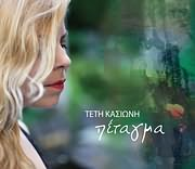 CD image TETI KASIONI / PETAGMA