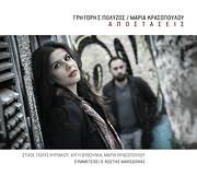 CD image GRIGORIS POLYZOS - MARIA KRASOPOULOU / APOSTASEIS