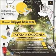 CD Image for GIORGOS VOUKANOS / GLYKIA SYMFONIA