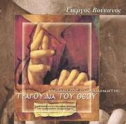 GIORGOS VOUKANOS / <br>TA TRAGOUDIA TOU THEOU - ALEXANDROS PAPADIAMANTIS (2CD+BOOKLET)