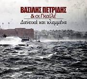 CD image VASILIS PETRIDIS KAI OI GKAILE / DANEIKA KAI KLEMMENA