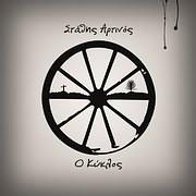 CD image STATHIS ARTINOS / O KYKLOS