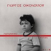 CD image for ΓΙΩΡΓΟΣ ΟΙΚΟΝΟΜΟΥ / ΠΑΡΑΛΛΗΛΟ ΣΥΜΠΑΝ