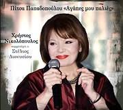 CD Image for PITSA PAPADOPOULOU - HRISTOS NIKOLOPOULOS / AGAPES MOU PALIES