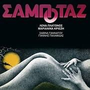 CD Image for ΛΕΝΑ ΠΛΑΤΩΝΟΣ - ΜΑΡΙΑΝΙΝΑ ΚΡΙΕΖΗ / ΣΑΜΠΟΤΑΖ (ΣΑΒΙΝΑ ΓΙΑΝΝΑΤΟΥ, ΓΙΑΝΝΗΣ ΠΑΛΑΜΙΔΑΣ) (VINYL)