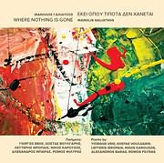 CD image for MANOLIS GALIATSOS / EKEI OPOU TIPOTA DEN HANETAI