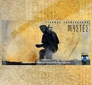 CD image ΓΙΑΝΝΗΣ ΧΑΛΚΙΑΔΑΚΗΣ / ΜΥΣΤΕΣ