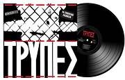 CD image for TRYPES / TRYPES (4I EKDOSI) (VINYL)