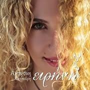 CD image for ΑΝΤΙΓΟΝΗ ΚΑΤΣΟΥΡΗ / ΕΙΡΗΝΗ