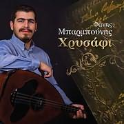 CD image for FANIS BARBOUNIS / HRYSAFI