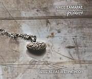 CD image NIKOS SAMARAS - ASPASIA STRATIGOU / FYLAHTO