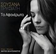CD image SOUSANA TRYFIATI / TA AFANEROTA