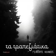 CD image for GIANNIS ADAMOS / TA TRAPEZIATIKA