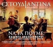 CD image ESTOUDIANTINA NEAS IONIAS / NA TA POUME KALANTA DODEKAIMEROU