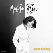 CD image for ΜΑΡΙΖΑ ΡΙΖΟΥ / ΠΟΣΟ ΒΛΑΚΑΣ