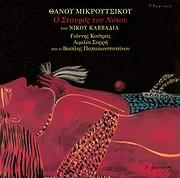 LP image THANOS MIKROUTSIKOS / O STAYROS TOU NOTOU - (POIISI: NIKOU KAVVADIA) (VINYL)