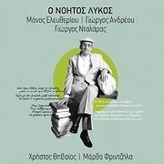CD image for MANOS ELEYTHERIOU - GIORGOS ANDREOU / O NOITOS LYKOS (G. NTALARAS, HR. THIVAIOS, M. FRINTZILA) (VINYL)