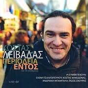 CD image KOSTAS LEIVADAS / PERIODEIA ENTOS