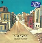 CD image for MIMIS PLESSAS - LEYTERIS PAPADOPOULOS / O DROMOS (GIANNIS POULOPOULOS) (BLUE) (VINYL)