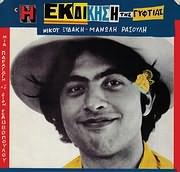 CD image for NIKOS XYDAKIS - MANOLIS RASOULIS / I EKDIKISI TIS GYFTIAS (NIKOS PAPAZOGLOU) (VINYL)