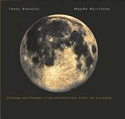 CD image for TAKIS FARAZIS - MARTHA FRINTZILA / ZONTANI IHOGRAFISI STON ARHAIOLOGIKO HORO TIS ELEYSINAS