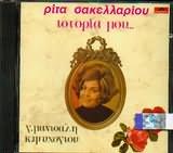 CD image RITA SAKELLARIOU / ISTORIA MOU