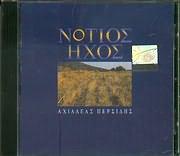 CD image AHILLEAS PERSIDIS / NOTIOS IHOS