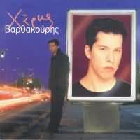 CD image ΒΑΡΘΑΚΟΥΡΗΣ