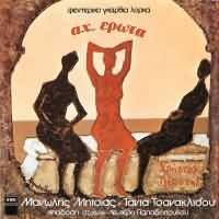 CD image ΧΡΗΣΤΟΣ ΛΕΟΝΤΗΣ / ΑΧ ΕΡΩΤΑ (F. G. LORCA)