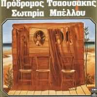 CD image ΠΡΟΔΡΟΜΟΣ ΤΣΑΟΥΣΑΚΗΣ - ΜΠΕΛΛΟΥ