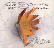 CD image ELENI PETA - KOSTIS ZEYGADELIS - GIOTA VASILAKOPOULOU / AROMA PARAXENO