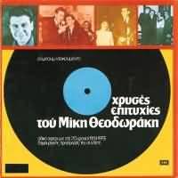 CD image MIKIS THEODORAKIS / HRYSES EPITYHIES