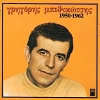CD image ΓΡΗΓΟΡΗΣ ΜΠΙΘΙΚΩΤΣΗΣ / 1950 - 1962