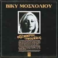 CD image VIKY MOSHOLIOU / AXEHASTES EPITYHIES