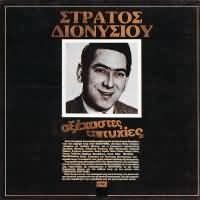 CD image STRATOS DIONYSIOU / AXEHASTES EPITYHIES