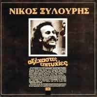 CD image NIKOS XYLOURIS / AXEHASTES EPITYHIES