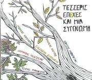 CD image EYRIPIDIS ZEMENIDIS / TESSERIS EPOHES KAI MIA SYGNOMI (SAVVOPOULOS, PANOUSIS, E. ZOUGANELI K.A)