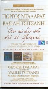 GIORGOS NTALARAS AFIEROMA STON TSITSANI / <br>OTI KI AN PO DEN SE XEHNO (LIMITED EDITION) (3 CD + 1 DVD)