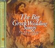 8f15a8ca2a6c CD image ΤΑ ΤΡΑΓΟΥΔΙΑ ΤΟΥ ΓΑΜΟΥ