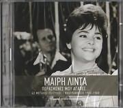 CD image MAIRI LINTA / LAOS KAI KOLONAKI - MEGALES EPITYHIES (2CD)