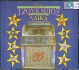 CD image OTAN TA TZOUK BOX PAIZANE LAIKA - (VARIOUS) (2 CD)