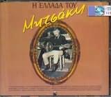 CD image GIORGOS MITSAKIS / I ELLADA TOU MITSAKI (2CD)
